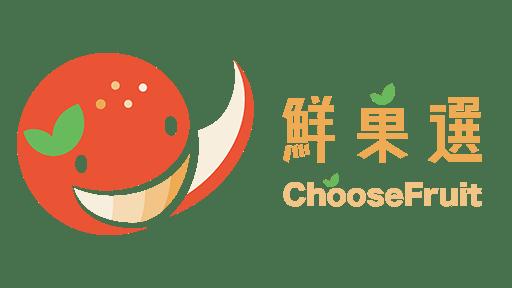 鮮菓選 ChooseFruit